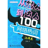 """从""""雷人""""到""""达人""""100个网络热词汉译英"""