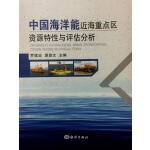 中国海洋能近海重点区资源特性与评估分析