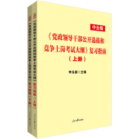 中公2019党政领导干部公开选拔和竞争上岗考试大纲:复习指南(上下册)