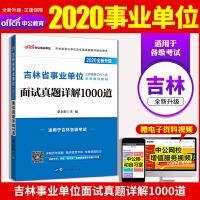 中公教育2020吉林省事业单位公开招聘工作人员考试辅导教材:面试真题详解1000道(全新升级)