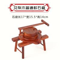 老红木雕刻工艺品 实木质风车石磨家具微缩模型 木雕风水摆件