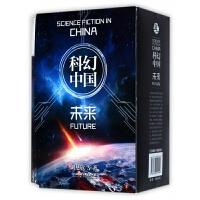 虫科幻中国(共4册)(精)