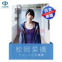 现货!【日版】松��菜摘ファ�`スト写真集「追伸」 HKT48