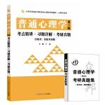 彭聃龄普通心理学(第5版)考点精讲・习题详解・考研真题(含统考、非统考真题)