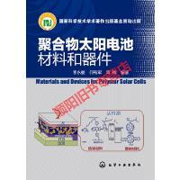【旧书9成新】聚合物太阳电池材料和器件李永舫,何有军,周伟化学工业出版社9787122168900