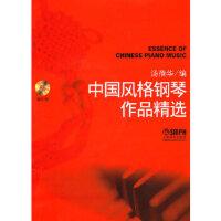 【二手旧书9成新】 中国风格钢琴作品精选 附CD一张 汤蓓华