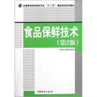 食品保鲜技术刘北林,曲志华 编 中国物资出版社
