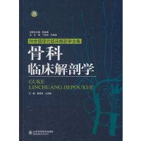 骨科临床解剖学(钟世镇现代临床解剖学全集,本书第1版为郭世绂《骨科临床解剖学(上卷)》)