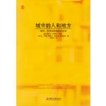 城市的人和地方:城市、市郊和城镇的社会学(世界城市研究精品译丛)