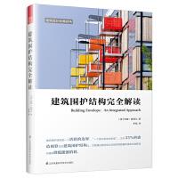 建筑围护结构完全解读(教你创造兼顾成本、节能性的美观的外墙)