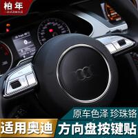 适用奥迪A4L/A6L/A3/Q5/Q3/Q7内饰改装 方向盘按钮贴 按钮盖