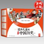 说给儿童的中国历史(全9册)写讲给儿童孩子的中国历史陈卫平全新力作