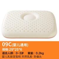 泰国乳胶枕头颈椎枕防偏头定型枕枕芯婴儿枕护颈枕 29*25*6婴儿枕+枕套