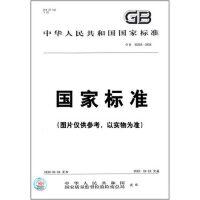 GB/T 601-2016化学试剂标准滴定溶液的制备