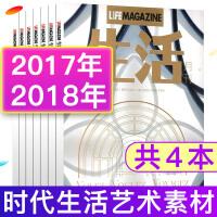【7本打包】生活月刊杂志2017年3-6/7.8/9/12月 时代生活艺术摄影手账素材过期刊