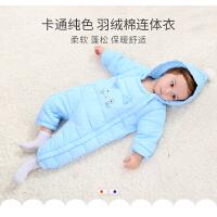 歌歌宝贝宝宝连体羽绒棉哈衣加厚棉服婴儿衣服冬装保暖外穿哈衣