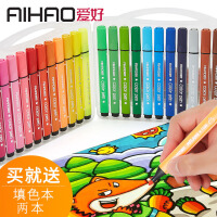 爱好24色36色水彩笔儿童印章套装彩色笔儿童幼儿园软头36色画画笔幼儿小学生用安全可水洗彩绘绘画笔套装