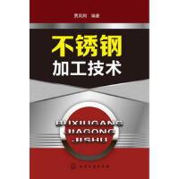 {二手旧书99成新}不锈钢加工技术 贾凤翔 化学工业出版社 9787122167538