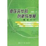 【新书店正版】液压件的创新与发展 闻德生 中航书苑文化传媒(北京)有限公司 9787802431744