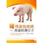 猪传染性疾病快速检测技术