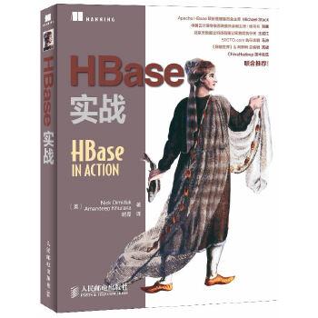 HBase实战(pdf+txt+epub+azw3+mobi电子书在线阅读下载)