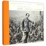 长征・1936三部曲[第三部] 大会师-中国工农红军一、二、四方面军会师