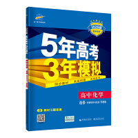 曲一线 高中化学 选修3 物质结构与性质 苏教版 2020版高中同步 5年高考3年模拟 五三