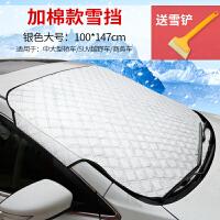 奇瑞瑞虎5 7艾瑞泽3风云QQ专用汽车冬季遮雪挡防冻罩前挡