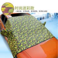 宝马M5汽车前挡风玻璃防冻罩冬季防霜罩防冻罩遮雪挡加厚半罩车衣
