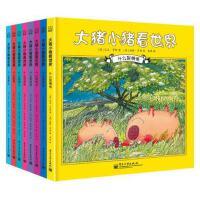 大猪小猪看世界(1-8册)