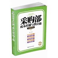 现1【RT3】采购部成本控制与供应商管理手册 柴一兵 吉林科学技术出版社 9787538474404