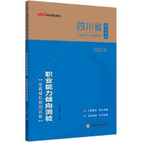 中公教育2020四川省事业单位公开招聘工作人员考试辅导教材职业能力倾向测验全真模拟预测试卷