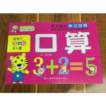 幼儿园学前班数学启蒙练习册数学字看图计算列式3-6岁儿童算术算数书图片