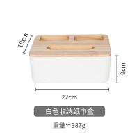 摩登主妇桌面收纳纸巾盒抽纸盒纸抽盒多功能纸巾盒车用创意纸巾盒