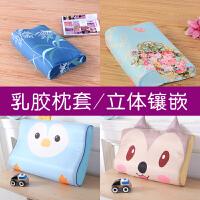 乳胶枕枕头套记忆乳胶枕套单个一对装泰国橡胶50X30儿童单人60X40