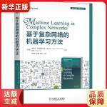 基于复杂网络的机器学习方法〖新华书店,畅销正版〗