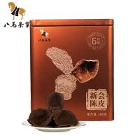 八马茶叶正宗新会陈皮6年陈广东特产老陈皮泡水陈皮干茶罐装100克