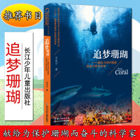 追梦珊瑚:献给为保护珊瑚而奋斗的科学家 央视新闻推荐刘先平9787556057245长江少年儿童