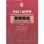 中国工商管理案例精选(第三辑)