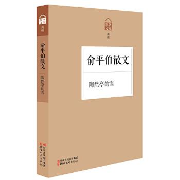 """陶然亭的雪——俞平伯散文 """"新红学派""""创始人、散文家俞平伯,《桨声灯影里的秦淮河》《陶然亭的雪》《西湖的六月十八夜》等散文名作收入其中。"""