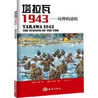 塔拉瓦 1943――局势的逆转