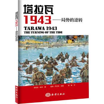 塔拉瓦 1943——局势的逆转 史无前例地运用两栖进攻战术