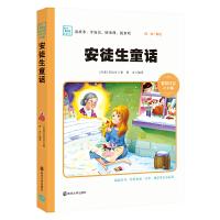 安徒生童话 新版 小学课外阅读指导丛书 彩绘注音版