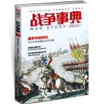 战争事典048:拿破仑吕岑会战·万历朝鲜战争·清缅战争