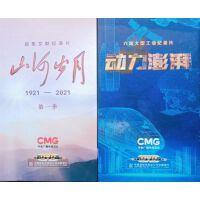 山河岁月1921-2021第一季+ 动力澎湃 合辑 12DVD 百集文献 工业纪录片 中国文化 光盘