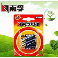 南孚电池 聚能环AAA碱性干电池 7号6节装 LR03遥控器环保电池