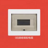 【支持礼品卡】暗装强电箱 钢板家装配电箱9回路家用空气开关箱布线箱G m9m