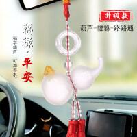 葫芦貔貅汽车挂件汽车可装香水挂饰车内车载装饰用品保平安符 汽车用品