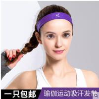 瑜伽运动发带吸汗弹力头带女健身跑步手腕速干防滑发圈头巾