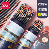 得力彩色铅笔水溶性彩铅画笔彩笔专业画画套装48色成人手绘36色初学者填色彩铅笔72色学生用水溶款美术用品